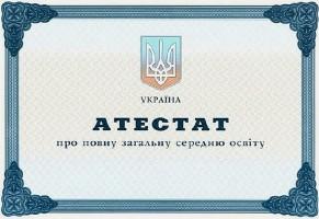 аттестат 2012-2015 годов