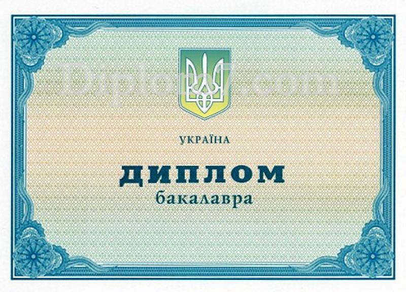 Сколько стоит купить диплом в киеве Наши фото Сколько стоит купить диплом в киеве Москва