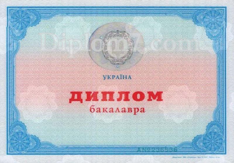 Купить диплом бакалавра Украина Киев Продажа дипломов и   красный диплом бакалавра до 2013 года