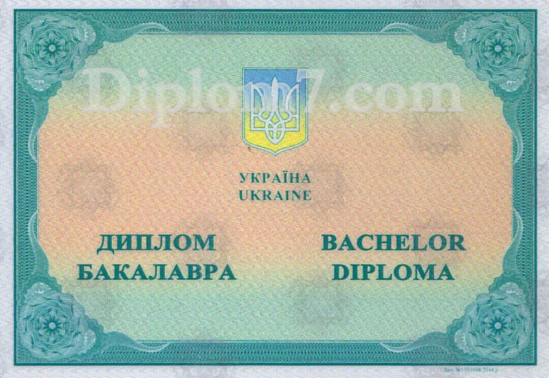 Купить диплом бакалавра Украина Киев Продажа дипломов и  диплом бакалавра 2014 год
