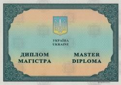 Диплом магистра 2014 года