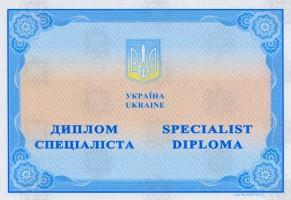 диплом специалиста 2014 год