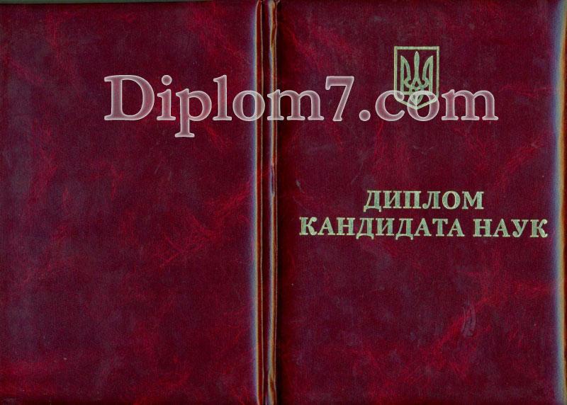 Купить диплом кандидата наук Продажа дипломов и аттестатов на  Покупка диплома кандидата наук diplomseven в помощь