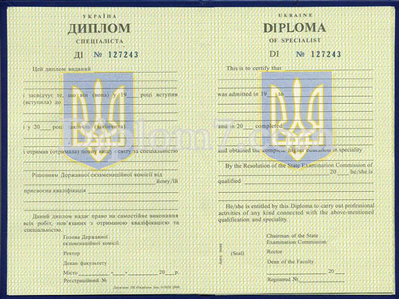 международный диплом специалиста