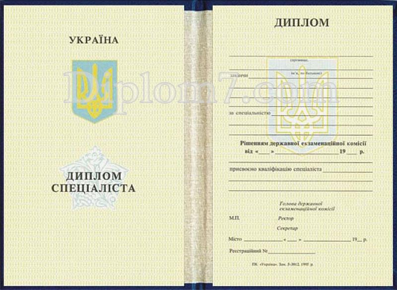 Купить диплом специалиста Киев Украина Продажа дипломов и  диплом специалиста 1993 год · специалист 1995 года